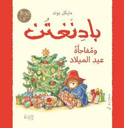 بادنغتن و مفاجأة عيد الميلاد