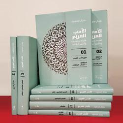 الادب العربي فنونه وعصوره 8 اجزاء