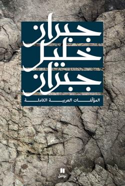 جبران خليل جبران المؤلفات العربية الكاملة