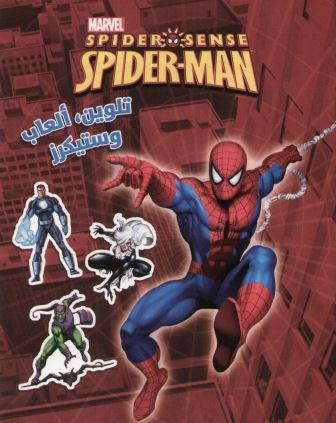 تلوين - العاب و ستيكرز - Spider-man - Marvel