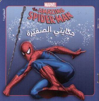 The Amazing Spider-Man - المغامرة 1 - Marvel