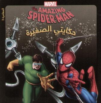 The Amazing Spider-Man - المغامرة 3 - Marvel