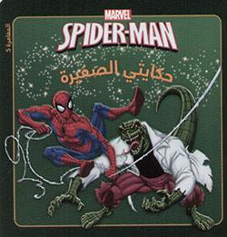Spider-Man - المغامرة 5 - Marvel