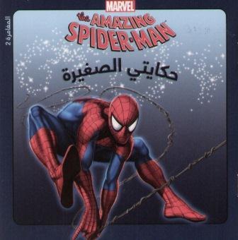 The Amazing Spider-Man - المغامرة 2 - Marvel