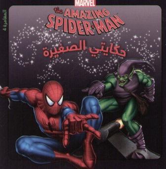 The Amazing Spider-Man - المغامرة 4 - Marvel