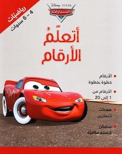 اتعلم الارقام - السيارات - عربي