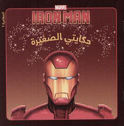 Iron Man - المغامرة 1 - Marvel