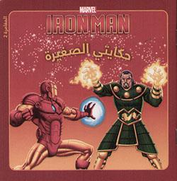 Iron Man - المغامرة 2 - Marvel