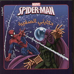 Spider-Man - المغامرة 6 - Marvel