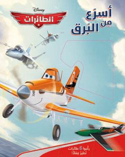 Disney - Planes - اسرع من البرق - الطائرات