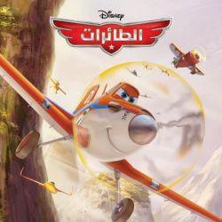 الطائرات - Disney