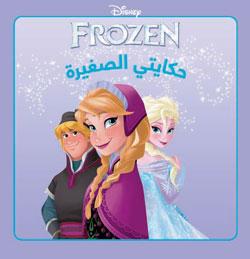 Frozen - Disney - عربي