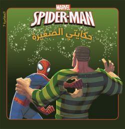 Spider-Man - المغامرة 7 - Marvel