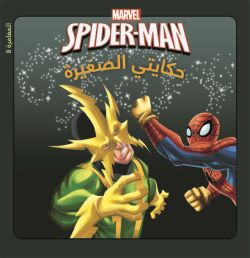Spider-Man - المغامرة 8 - Marvel