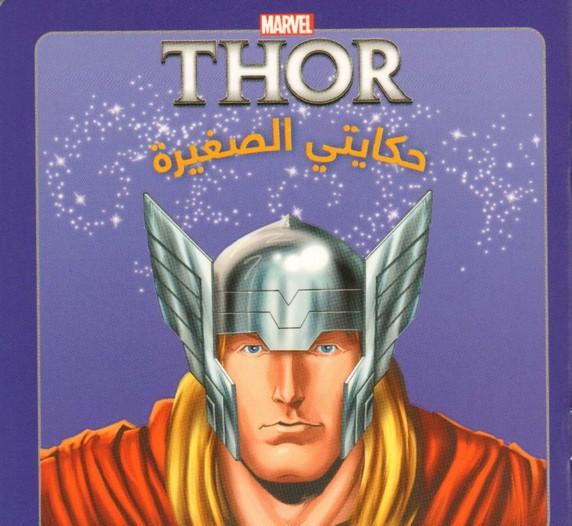 ثور - البداية - Marvel