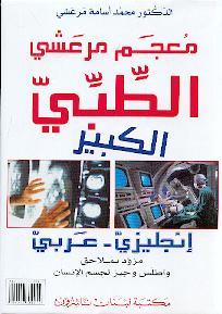معجم مرعشي الطبي الكبير انكليزي-عربي