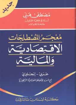 معجم المصطلحات الاقتصادية و المالية عربي - انكليزي