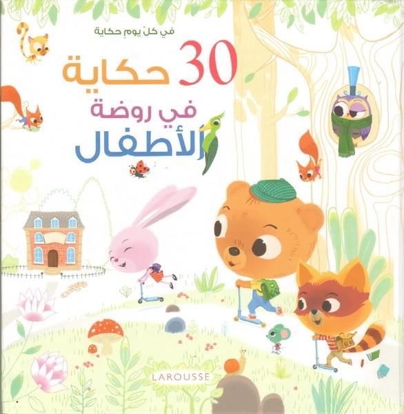 30 حكاية في روضة الاطفال