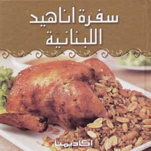 سفرة اناهيد اللبنانية