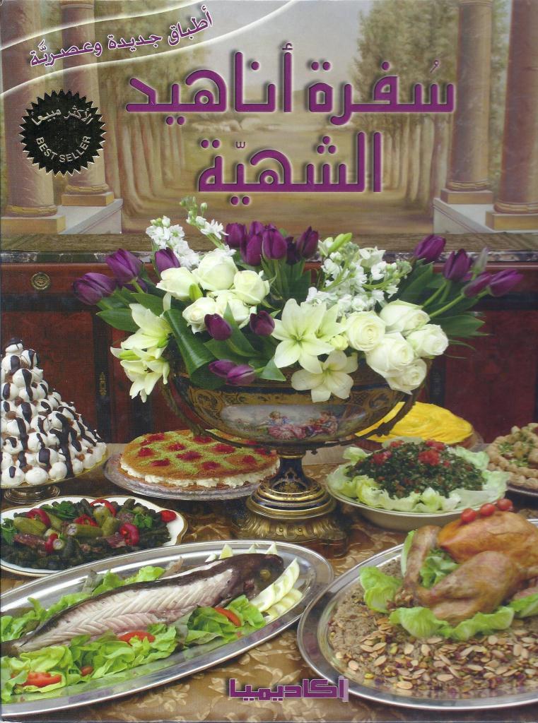 سفرة اناهيد الشهية (اطباق جديدة و عصرية