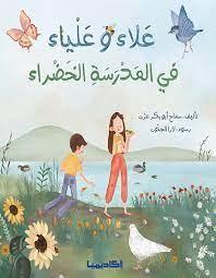 علاء وعلياء في المدرسة الخضراء