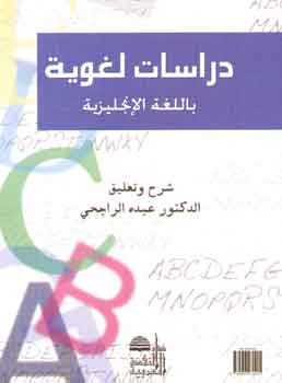 دراسات لغوية باللغة الانجليزية / Linguistic Studies In English