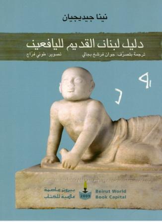 دليل لبنان القديم لليافعين