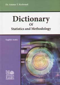 Dictionary Of Statistics And Methodology English-Arabic