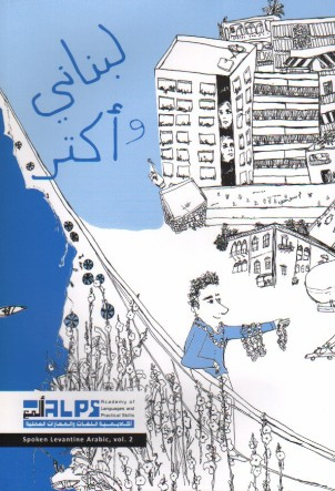 Lebneini W 2Aktar: A Lebanese Arabic Method