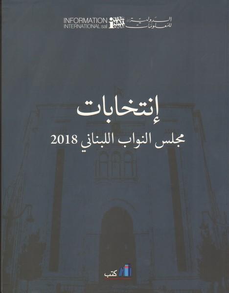 انتخابات مجلس النواب اللبناني 2018