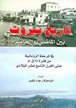 تاريخ بيروت بين الماضي والحاضر