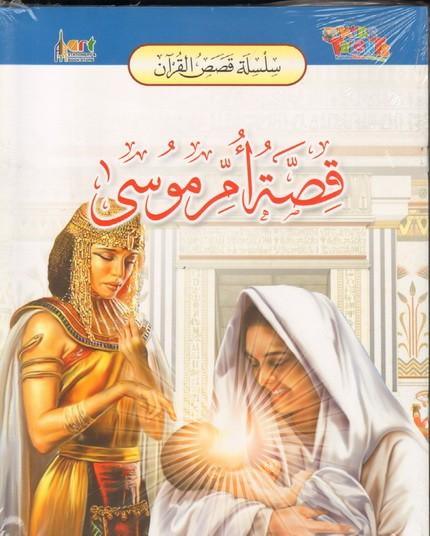 سلسلة قصص القرآن ، 8 كتب