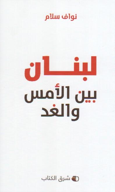 لبنان بين الامس والغد