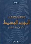 المورد الوسيط، قاموس عربي-انكليزي