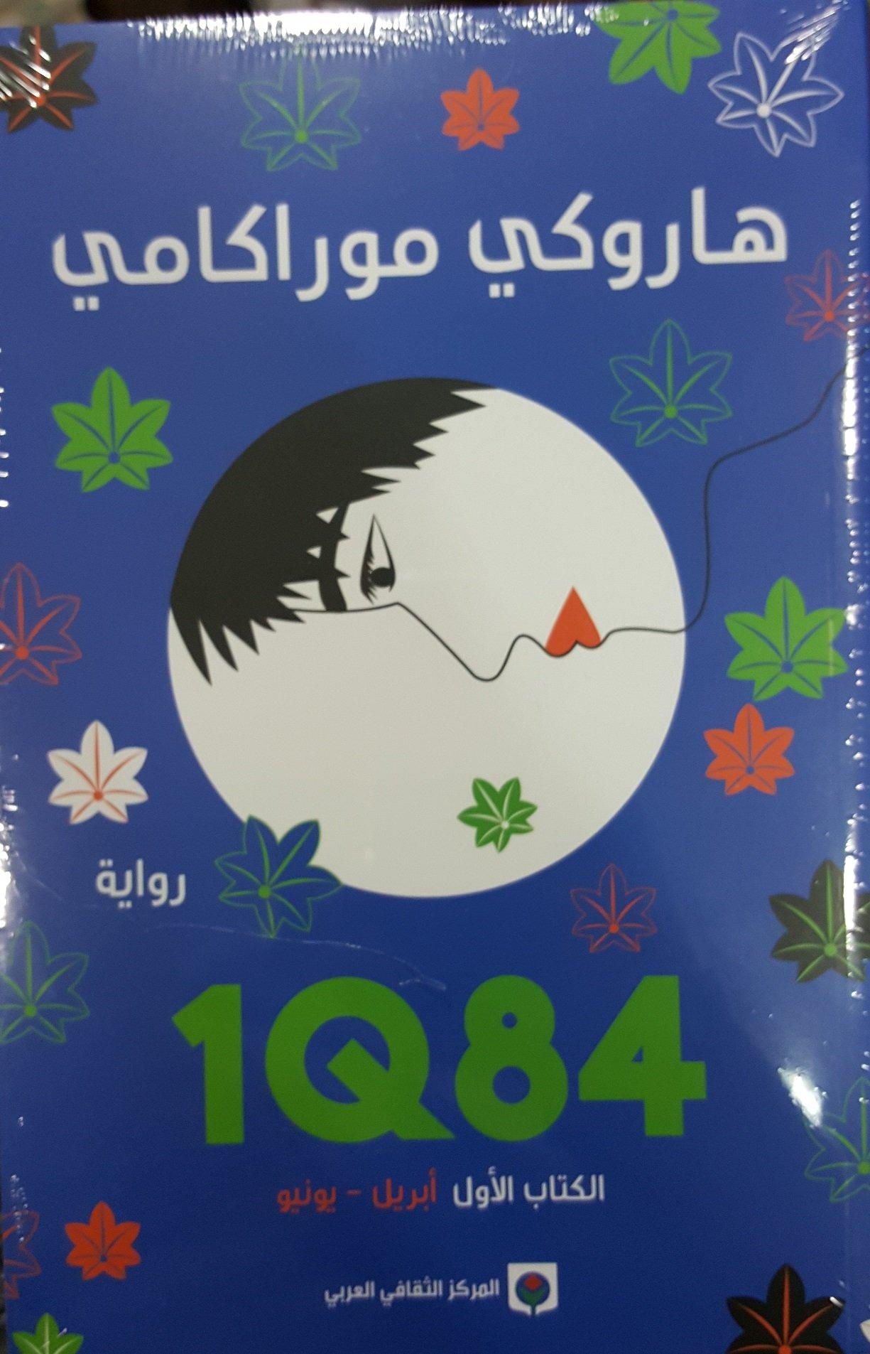 1Q84  الكتاب الاول