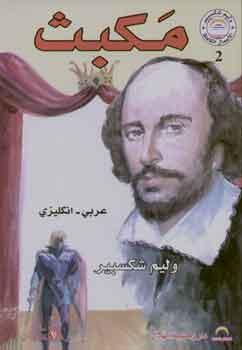 مكبث / Macbeth عربي - انكليزي