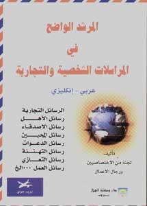 المرشد الواضح في المراسلات الشخصية و التجارية عربي - انكليزي / انكليزي - عربي