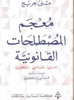 معجم المصطلحات القانونية عربي - فرنسي - انكليزي