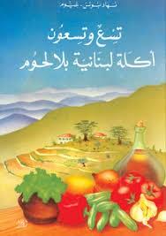 تسع و تسعون اكلة لبنانية بلا لحوم