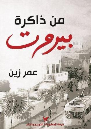 من ذاكرة بيروت