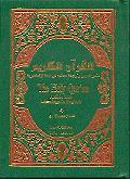 (القرآن الكريم (صغير / The Holy Qur'An Arabic - English