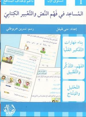 المساعد في فهم النص و التعبير الكتابي