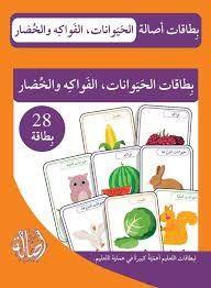 بطاقات الحيوانات ، الفواكه والخضار ، 28 بطاقة
